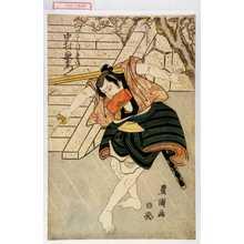 Utagawa Toyokuni I: 「ごく門の庄兵衛 中村歌右衛門」 - Waseda University Theatre Museum