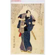 Utagawa Toyokuni I: 「黒船の忠右衛門 松本幸四郎」 - Waseda University Theatre Museum