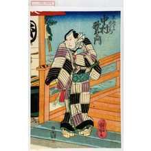 Utagawa Kuniyoshi: 「黒船丁の忠右衛門 中村歌右衛門」 - Waseda University Theatre Museum