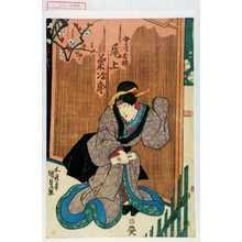 歌川国貞: 「女房お梅 尾上菊冶郎」 - 演劇博物館デジタル