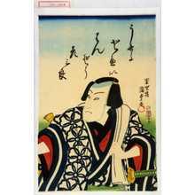 二代歌川国貞: 「うきよとへい ばんたう彦三郎」 - 演劇博物館デジタル