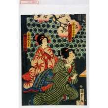 Utagawa Kunisada II: 「扇屋下女おみき 市川新車」「扇屋娘大田井 坂東三津五郎」 - Waseda University Theatre Museum