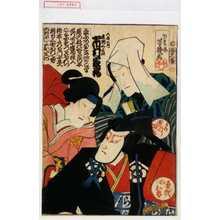 Ochiai Yoshiiku: 「よみうりじつは切平・曽我の五郎 市村家橘」 - Waseda University Theatre Museum