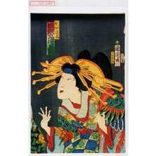 Toyohara Kunichika: 「傾城逢州 坂東三津五郎」 - Waseda University Theatre Museum