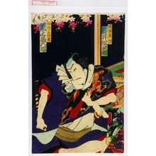 Toyohara Kunichika: 「傾城奥州 岩井松之助」「御所ノ五郎蔵 尾上菊五郎」 - Waseda University Theatre Museum