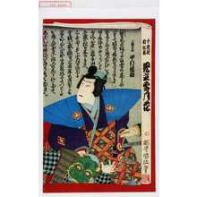 Utagawa Kunimasa III: 「小織之助 中村福助」 - Waseda University Theatre Museum