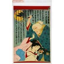 歌川国政〈3〉: 「時鳥 中村福助」「百合の方 尾上菊五郎」 - 演劇博物館デジタル