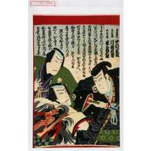 Utagawa Kunimasa III: 「五郎蔵 尾上菊五郎」「土右衛門 中村芝翫」「与兵衛 片岡我童」 - Waseda University Theatre Museum