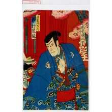 Utagawa Kunimasa III: 「星影土右エ門 中村芝翫」 - Waseda University Theatre Museum