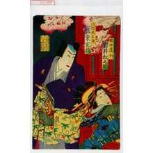 Utagawa Kunimasa III: 「遊女逢州 岩井松之助」「浅間巴之丞 坂東家橘」 - Waseda University Theatre Museum