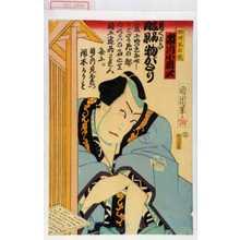 Toyohara Kunichika: 「御所五郎蔵 市川小団次」 - Waseda University Theatre Museum