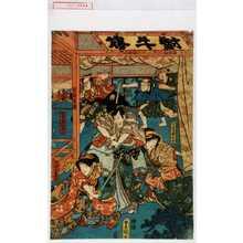 Utagawa Kunisada: 「けゐせい歌あや」「占部季蔵(☆)」「☆山勘解由左エ門」「白拍子妻琴」 - Waseda University Theatre Museum