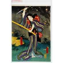 Utagawa Kunisada: 「ふなむし」 - Waseda University Theatre Museum