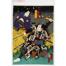 歌川国貞: 「犬田小文吾」「犬塚信乃」 - 演劇博物館デジタル