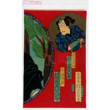 銀光: 「犬川荘介 尾上菊五郎」「犬山道節 坂東彦三郎」 - 演劇博物館デジタル