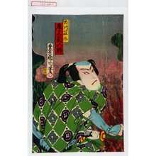 豊原国周: 「犬川荘助 尾上菊五郎」 - 演劇博物館デジタル