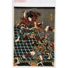 Utagawa Kunisada: 「犬塚信乃」 - Waseda University Theatre Museum