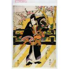 Utagawa Kuniyasu: 「石川五右衛門 坂東三津五郎」 - Waseda University Theatre Museum