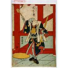 歌川豊国: 「ひさよし 関三十郎」 - 演劇博物館デジタル