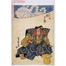 歌川豊重: 「大炊之助 関三十郎」 - 演劇博物館デジタル
