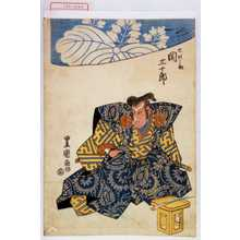 Utagawa Toyoshige: 「大炊之助 関三十郎」 - Waseda University Theatre Museum
