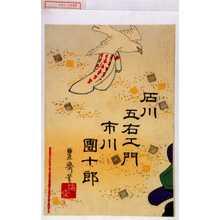 Utagawa Kunimasa III: 「石川五右エ門 市川団十郎」 - Waseda University Theatre Museum