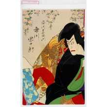 Utagawa Toyosai: 「石川五右衛門 市川団十郎」 - Waseda University Theatre Museum