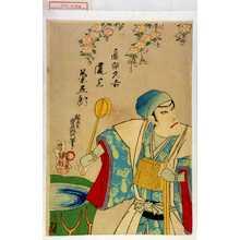 Utagawa Toyosai: 「真柴久吉 尾上菊五郎」 - Waseda University Theatre Museum