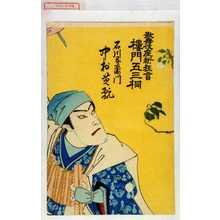 香朝樓: 「歌舞伎座新狂言 楼門五三桐」「石川五右衛門 中村芝翫」 - Waseda University Theatre Museum