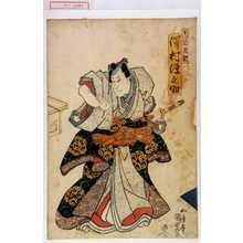 Utagawa Kunisada: 「真柴久秋 沢村源之助」 - Waseda University Theatre Museum