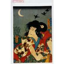 Utagawa Kunisada: 「児捨若丸 後二石川五右衛門」 - Waseda University Theatre Museum