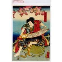 Utagawa Kunisada: 「児捨若丸」 - Waseda University Theatre Museum