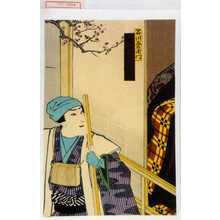 Toyohara Kunichika: 「石川五右衛門 市川左団治」 - Waseda University Theatre Museum