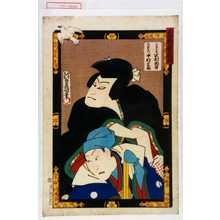 Utagawa Kunisada: 「真柴久吉 沢村訥升」「石川五右衛門 中村芝翫」 - Waseda University Theatre Museum