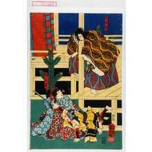 Utagawa Kuniyoshi: 「石田局」「娘早瀬」 - Waseda University Theatre Museum