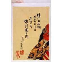 Toyohara Kunichika: 「楼門五三桐」「聚楽能舞台の場」「石田の局 市川団十郎」 - Waseda University Theatre Museum