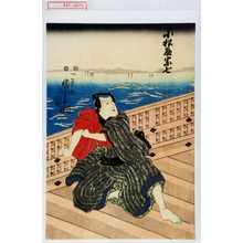 歌川国芳: 「小松屋宗七」 - 演劇博物館デジタル