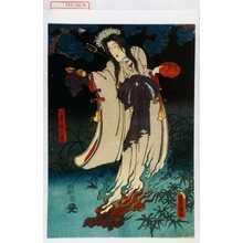 歌川国貞: 「八重機姫の霊」 - 演劇博物館デジタル