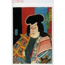 Tsukioka Yoshitoshi: 「袈裟太郎 市川小団次」 - Waseda University Theatre Museum