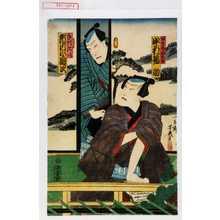 Ochiai Yoshiiku: 「伊勢屋仙太郎 中村福助」「手代九八 市川小団次」 - Waseda University Theatre Museum