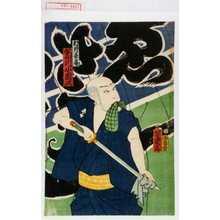 Ochiai Yoshiiku: 「村井長庵 市川小団次」 - Waseda University Theatre Museum