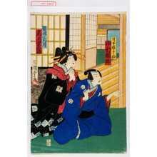 Utagawa Kunisada II: 「日本数馬之助 中村福助」「傾城花月 尾上栄三郎」 - Waseda University Theatre Museum