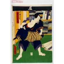 Utagawa Kunisada: 「四十八 実ハ南郷力丸 中村芝翫」 - Waseda University Theatre Museum