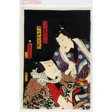 Utagawa Kunisada: 「赤星十三 岩井粂三郎」「南郷力丸 中村芝翫」 - Waseda University Theatre Museum