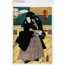 歌川国明: 「日本駄右衛門 関三十郎」 - 演劇博物館デジタル