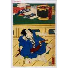 Utagawa Kuniaki: 「南郷力丸 中村芝翫」 - Waseda University Theatre Museum