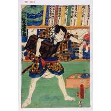 Utagawa Kunisada: 「忠信利平 河原崎権十郎」 - Waseda University Theatre Museum