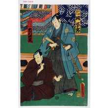 Utagawa Kunisada: 「日本駄右衛門 関三十郎」「浜松屋幸兵衛 市川団蔵」 - Waseda University Theatre Museum