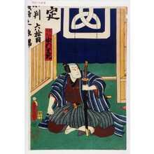 Utagawa Kunisada: 「南郷力丸 中村芝翫」 - Waseda University Theatre Museum