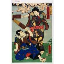 Utagawa Kunisada: 「弁天小僧菊之助 市村羽左衛門」「日本駄右衛門 関三十郎」 - Waseda University Theatre Museum
